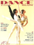 ダンスマガジン2001年10月号