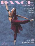 ダンスマガジン2001年2月号