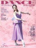 ダンスマガジン2001年5月号