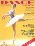 ダンスマガジン2001年7月号