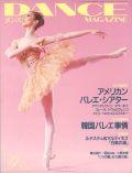ダンスマガジン2001年9月号