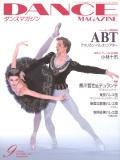 ダンスマガジン2002年9月号