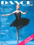 ダンスマガジン2003年7月号
