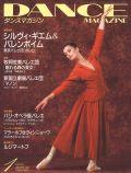 ダンスマガジン2004年1月号