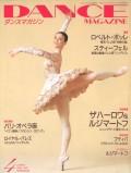 ダンスマガジン2004年4月号