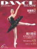 ダンスマガジン2004年6月号