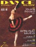 ダンスマガジン2004年7月号