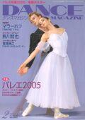 ダンスマガジン2005年2月号