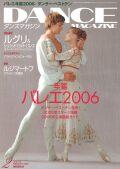 ダンスマガジン2006年2月号