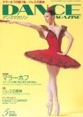 ダンスマガジン2006年5月号