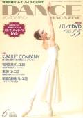ダンスマガジン2006年6月号