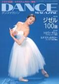 ダンスマガジン2006年12月号