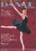 ダンスマガジン2007年6月号