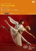 オーストラリア・バレエ団「マノン」全3幕(直輸入DVD)