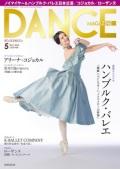 ダンスマガジン2018年5月号
