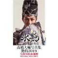 【12/18発売ご予約商品】高橋大輔写真集 艶技2019 (単品)