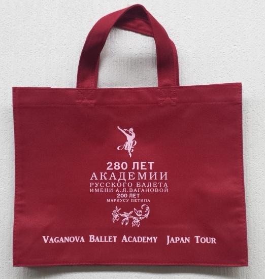ワガノワ・バレエ・アカデミー2019来日公演オフィシャル・グッズ 日本公演限定トートバッグ