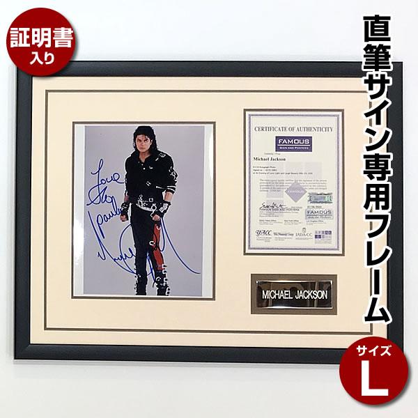 写真フレーム 直筆サイン入りフォト専用 額縁 木製 壁掛け おしゃれ インテリア /証明書入り /Lサイズ 約43×54.5cm