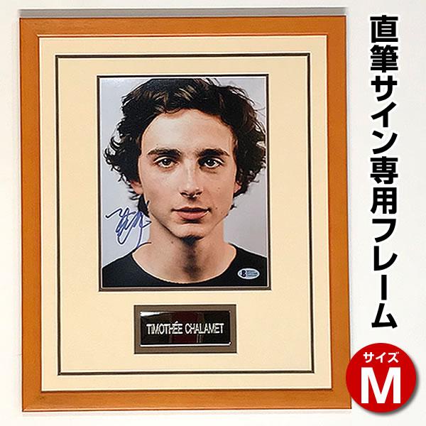 写真フレーム 直筆サイン入りフォト専用 額縁 木製 壁掛け おしゃれ インテリア /Mサイズ 約38×46cm