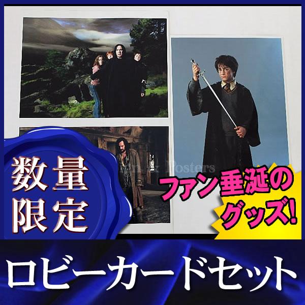 【映画スチール写真3枚セット】 ハリーポッターとアズカバンの囚人 Harry Potter /ハリー ロン ハーマイオニー /インテリア アート /ロビーカード
