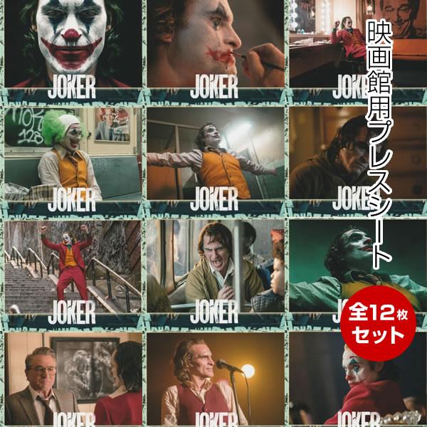 【映画館用 プレスシート 全12枚セット】 ジョーカー JOKER /スチール写真 ロビーカード /インテリア アート
