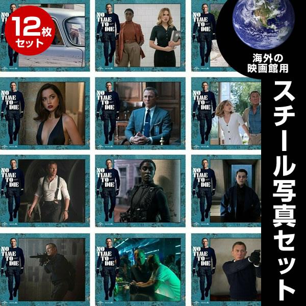 007 映画グッズ ノータイムトゥーダイ 映画館用 ロビーカード スチール写真集 全12枚セット NO TIME TO DIE /インテリア アート