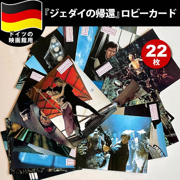 スター・ウォーズ エピソード6 ジェダイの帰還 映画 グッズ STAR WARS 映画館用 ロビーカード スチール写真22枚セット /ドイツ版