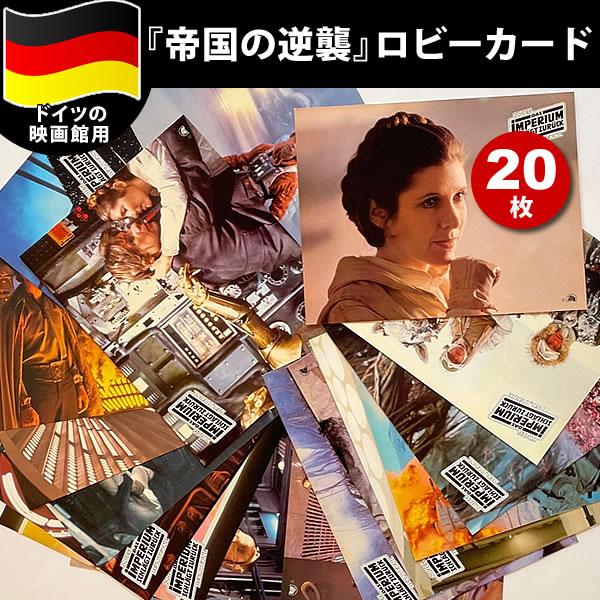 スター・ウォーズ エピソード5 帝国の逆襲 映画 グッズ STAR WARS 映画館用 ロビーカード スチール写真20枚セット /ドイツ版