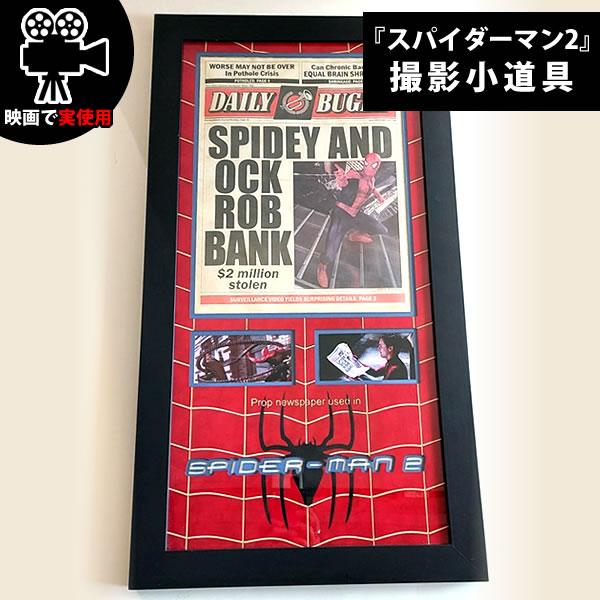 スパイダーマン2 映画 グッズ 撮影 小道具 デイリービューグル新聞 写真 アート インテリア プロップス /額装済み