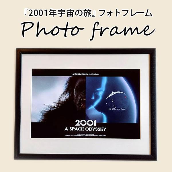2001年宇宙の旅 スタンリー・キューブリック 写真 フォトフレーム 壁掛け おしゃれ インテリア アート 額付き ロビーカード