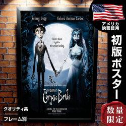 【映画ポスター】 ティムバートンのコープスブライド (ジョニーデップ) REG-両面 オリジナルポスター