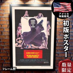 【映画ポスター】 007 ジェームズボンド 女王陛下の007 グッズ フレーム別 おしゃれ 大きい かっこいい インテリア アート B1に近い約72×107cm /リネンバック 片面 オリジナルポスター