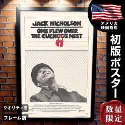 【映画ポスター】 カッコーの巣の上で ジャック・ニコルソン フレーム別 モノクロ おしゃれ 大きい インテリア アート グッズ /リネンバック済み 片面 オリジナルポスター