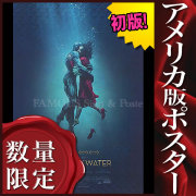 【映画ポスター】 シェイプ・オブ・ウォーター The Shape of Water ギレルモ・デル・トロ /インテリア アート フレームなし /B-REG-両面 [オリジナルポスター]