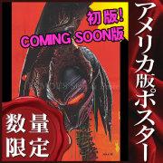 【映画ポスター】 ザプレデター The Predator /インテリア アート おしゃれ フレームなし /COMING SOON版 ADV-両面 オリジナルポスター