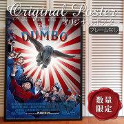 【映画ポスター】 ダンボ Dumbo グッズ ティムバートン /ディズニー 実写 インテリア おしゃれ フレームなし /REG-両面 オリジナルポスター
