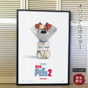 【映画ポスター】 ペット2 グッズ /アニメ インテリア アート おしゃれ フレームなし /ADV-両面 オリジナルポスター