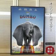 【映画ポスター】 ダンボ Dumbo グッズ ティムバートン /ディズニー 実写 インテリア おしゃれ フレームなし /INT-B-両面 オリジナルポスター
