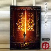 【映画ポスター】 キャッツ Cats グッズ /ミュージカル 実写 映画 2019 /アート インテリア おしゃれ フレーム別 /ADV-両面 オリジナルポスター
