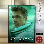 【映画ポスター】 アド・アストラ Ad Astra ブラッド・ピット /インテリア アート おしゃれ フレーム別 /ADV-C-両面 オリジナルポスター