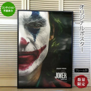 【映画ポスター】 ジョーカー Joker グッズ ホアキン・フェニックス /アメコミ バットマン アート インテリア フレーム別 /INT-両面 オリジナルポスター ★コンディション不良あり★