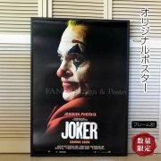 【映画ポスター】 ジョーカー Joker グッズ ホアキン・フェニックス /アメコミ バットマン アート インテリア フレーム別 /INT-D-両面 オリジナルポスター