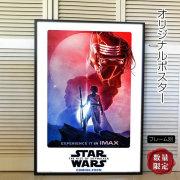 ★ポイント2倍★ 【映画ポスター】 スターウォーズ スカイウォーカーの夜明け STAR WARS グッズ レイ /ディズニー アート インテリア フレーム別 /IMAX ADV-両面 オリジナルポスター