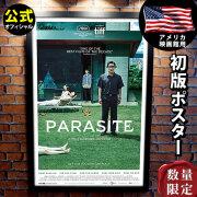 【映画ポスター】 パラサイト 半地下の家族 /ポン・ジュノ ソン・ガンホ /インテリア アート おしゃれ フレーム別 約69×102cm /アメリカ版 両面 オリジナルポスター