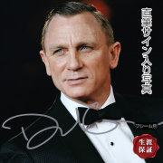 【直筆サイン入り写真】 007 スカイフォール グッズ ジェームズボンド ダニエル・クレイグ /タキシード スーツ姿 /映画 ブロマイド オートグラフ