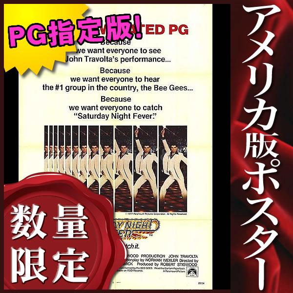 【映画ポスター】 サタデーナイトフィーバー ジョントラボルタ /インテリア アート おしゃれ フレームなし /PG rated B-片面 オリジナルポスター