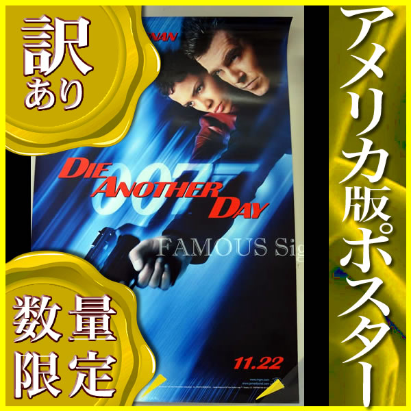 【訳あり】【映画ポスター】 007 ダイアナザーデイ グッズ /インテリア おしゃれ フレームなし /ジェームズボンドとジンクス ADV-DS オリジナルポスター