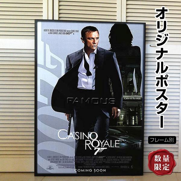 【映画ポスター】 007 カジノロワイヤル ジェームズボンド グッズ /インテリア アート おしゃれ /フレーム別 /INT-A-DS オリジナルポスター