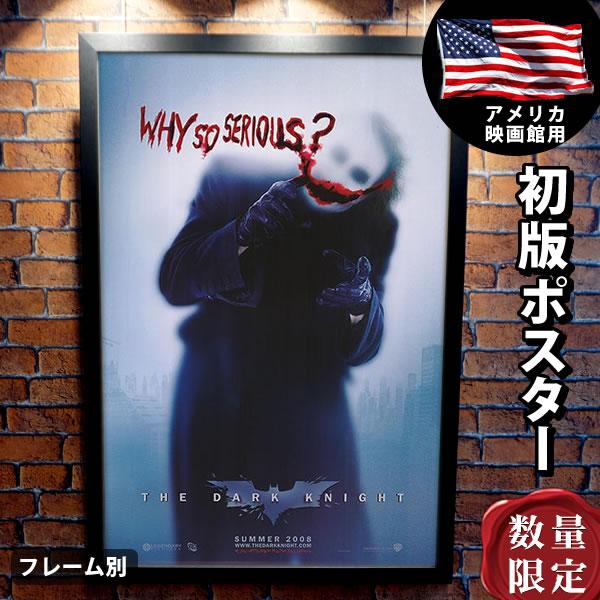 【映画ポスター】 バットマン ダークナイト (ジョーカー/ヒースレジャー/THE DARK KNIGHT) ADV-B-両面 オリジナルポスター