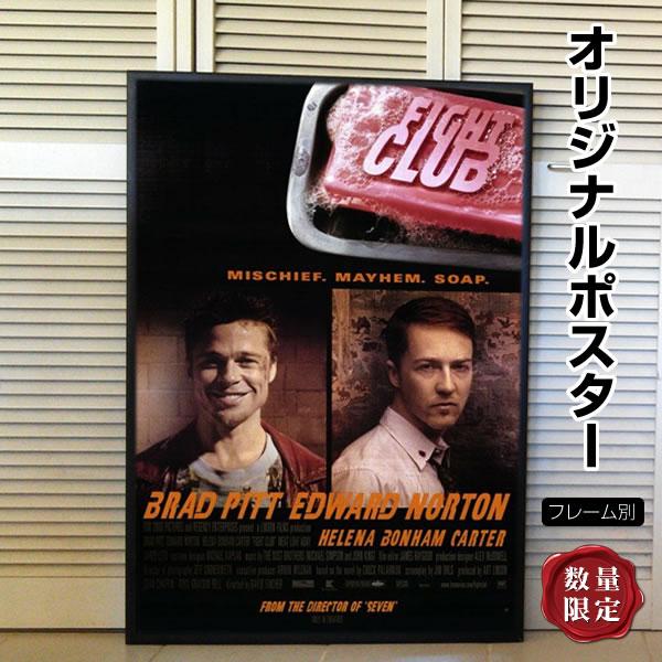 【映画ポスター】 ファイトクラブ ブラッドピット /インテリア アート おしゃれ フレーム別 /FIGHT CLUB /両面 オリジナルポスター